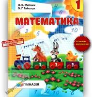Підручник Математика 1 клас Нова програма Авт: Митник О. Гайштут О. Вид-во: Гімназія