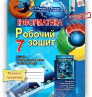 Робочий зошит Інформатика 7 клас Нова програма Авт: Ривкінд Й. Вид-во: Генеза