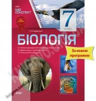 Мій конспект Біологія 7 клас Нова програма Авт: Задорожний К. Вид-во: Основа