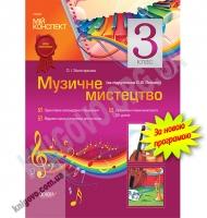 Мій конспект Музичне мистецтво 3 клас Нова програма До підручника Лобової О. Авт: Золотарьова О. Вид-во: Основа