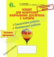 Алгебра 7 клас Нова програма Зошит для контролю навчальних досягнень Авт: Тарасенкова Н. Вид-во: Освіта