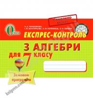 Експрес-контроль Алгебра 7 клас Нова програма Авт: Тарасенкова Н. Вид-во: Освіта