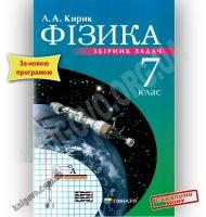 Збірник задач Фізика 7 клас Нова програма Авт: Кирик Л. Вид-во: Гімназія