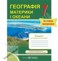 Зошит для практичних робіт Географія 7 клас Нова програма Авт: Варакута О. Вид-во: Підручники і посібники