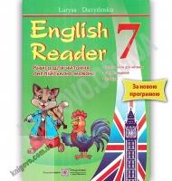 Книга для читання Англійська мова 7 клас Нова програма Авт: Давиденко Л. Вид-во: Підручники і посібники