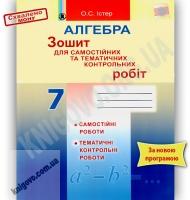 Зошит для самостійних та тематичних контрольних робіт Алгебра 7 клас Нова програма Авт: Істер О. Вид-во: Генеза