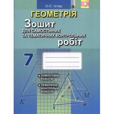 Зошит для самостійних та тематичних контрольних робіт Геометрія 7 клас Нова програма Авт: Істер О. Вид-во: Генеза