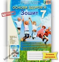 Зошит Основи здоров'я 7 клас Нова програма Авт: Бойченко Т. Вид-во: Генеза