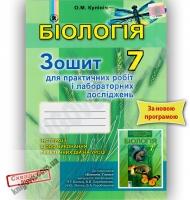 Біологія 7 клас Нова програма Зошит для практичних робіт до підручника Остапченко Л. Авт: Кулініч О. Вид-во: Генеза