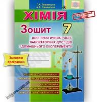 Хімія 7 клас Нова програма Зошит для практичних робіт Авт: Лашевська Г. Вид-во: Генеза