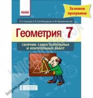 Сборник самостоятельных и контрольных работ Геометрия 7 класс Новая программа Авт: Ершова А. Изд-во: Ранок