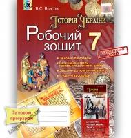 Робочий зошит Історія України 7 клас Нова програма Авт: Власов В. Вид-во: Генеза
