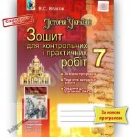 Зошит для контрольних і практичних робіт Історія України 7 клас Нова програма Авт: Власов В. Вид-во: Генеза