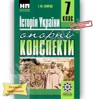 Опорні конспекти Історія України 7 клас Нова програма Авт: Скирда І. Вид-во: Весна