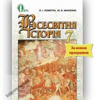 Підручник Всесвітня історія 7 клас Нова програма Авт: Пометун О. Малієнко Ю. Вид-во: Освіта