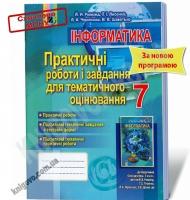 Інформатика 7 клас Нова програма Практичні роботи і завдання для тематичного оцінювання Авт: Ривкінд Й. Вид-во: Генеза