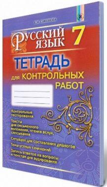 Русский язык 7 класс Новая программа Тетрадь для контрольных работ 3 год обучения Авт: Самонова Е. Изд-во: Генеза