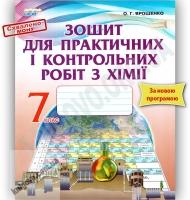 Зошит для практичних і контрольних робіт з Хімії 7 клас Нова програма Авт: Ярошенко О. Вид-во: Сиция