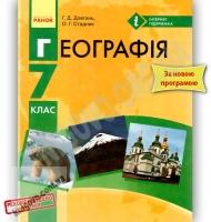 Підручник Географія 7 клас Нова програма Авт: Довгань Г. Стадник О. Вид-во: Ранок