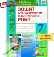 Фізика 7 клас Нова програма Зошит для лабораторних та контрольних робіт Авт: Сиротюк В. Вид-во: Генеза