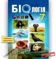 Підручник Біологія 7 клас Нова програма Авт: Соболь В. Вид-во: Абетка