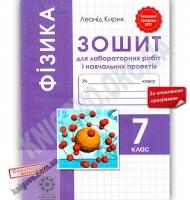 Зошит для лабораторних робіт Фізика 7 клас Оновлена програма Авт: Кирик Л. Вид: Весна