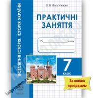 Практичні заняття Історія 7 клас Нова програма Авт: Воропаєва В. Вид-во: Весна