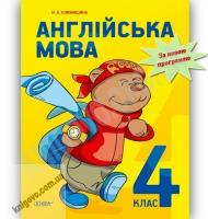 Підручник Англійська мова 4 клас Нова програма Авт: Климишина Н. Вид-во: Основа