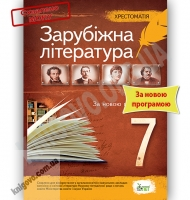 Хрестоматія Зарубіжна література 7 клас Нова програма Авт: Гарбуз В. Вид-во: ПЕТ