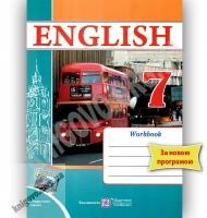 Англійська мова 7 клас Нова програма Робочий зошит до підручника Несвіт А. Авт: Косован О. Вид-во: Підручники і посібники