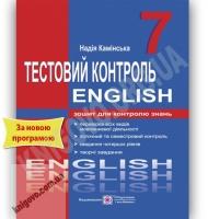 Тестовий контроль Англійська мова 7 клас Нова програма Авт: Камінська Н. Вид-во: Підручники і посібники