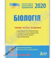 ЗНО 2020 Біологія Типові тестові завдання Авт: Дерій С. Вид: Літера