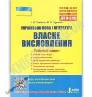 ЗНО 2020 Українська мова і література Власне висловлення Авт: Літвінова І. Вид: Літера