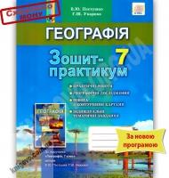 Зошит-практикум Географія 7 клас Нова програма Авт: Пестушко В. Вид-во: Генеза