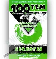 100 тем. Біологія