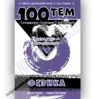 100 тем. Фізика