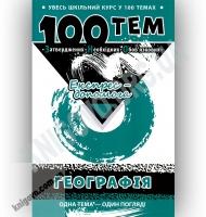 100 тем. Географія