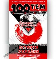 100 тем. Історія України
