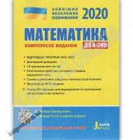 ЗНО 2020 Математика Комплексне видання Авт: Гальперіна А. Вид: Літера