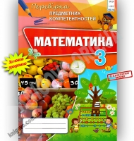 Перевірка предметних компетентностей 3 клас Математика Авт: Листопад Н. Вид-во: Оріон