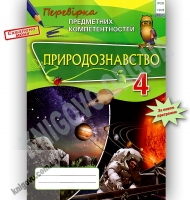 Перевірка предметних компетентностей 4 клас Природознавство Авт: Волкова А. Вид-во: Оріон