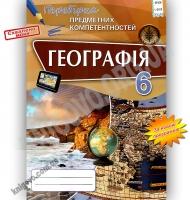 Перевірка предметних компетентностей 6 клас Географія Авт: Топузов О. Вид-во: Оріон