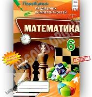 Перевірка предметних компетентностей 6 клас Математика Авт: Тарасенкова Н. Вид-во: Оріон