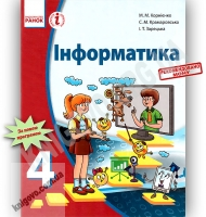 Підручник Інформатика 4 клас Нова програма Авт: Корнієнко М. Крамаровська С. Зарецька І. Вид-во: Ранок