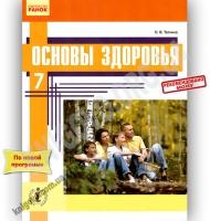 Учебник Основы здоровья 7 класс Новая программа Авт: Таглина О. Изд-во: Ранок