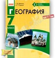 Учебник География 7 класс Новая программа Авт: Довгань Г. Стадник А. Изд-во: Ранок