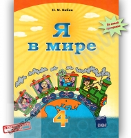Учебник Я в мире 4 класс Новая программа Авт: Бибик Н. Изд-во: Основа