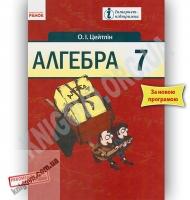 Підручник Алгебра 7 клас Нова програма Авт: Цейтлін О. Вид-во: Ранок