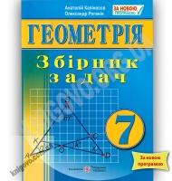 Збірник задач Геометрія 7 клас Нова програма Авт: Капіносов А. Вид-во: Підручники і посібники
