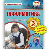 Інформатика 3 клас Нова програма Розробки уроків до підручника Коршунової О. Авт: Антонова О. Вид-во: Підручники і посібники